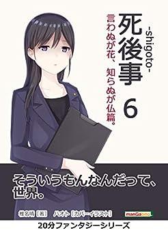 死後事-shigoto-(6)言わぬが花、知らぬが仏篇。20分ファンタジーシリーズ (黒熊文芸文庫)