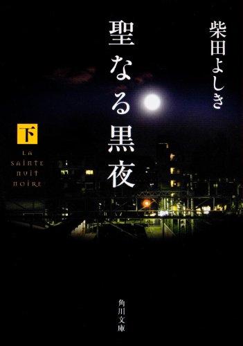 聖なる黒夜〈下〉 (角川文庫)の詳細を見る