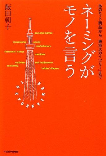 ネーミングがモノを言う―あのヒット商品から「東京スカイツリー」までの詳細を見る