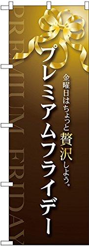 のぼり旗 プレミアムフライデー9 GNB-3021 (受注生産)