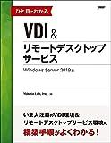 ひと目でわかるVDI&リモートデスクトップサービス Windows Server 2019版 (マイクロソフト関連書)