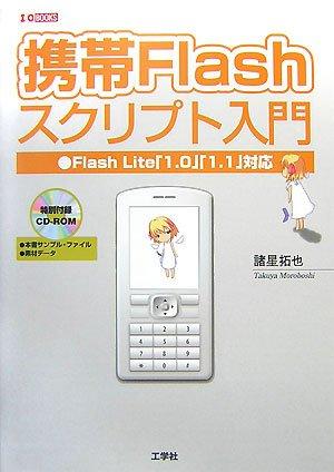 携帯Flashスクリプト入門―Flash Lite「1.0」「1.1」対応 (I・O BOOKS)の詳細を見る