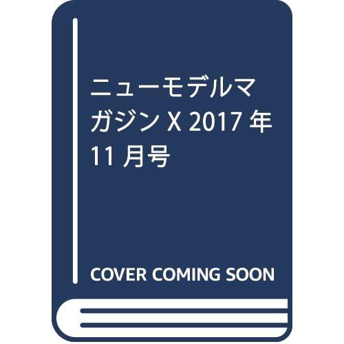 ニューモデルマガジンX 2017年 11 月号 [雑誌]