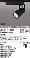 オーデリック スポットライト XS411160H
