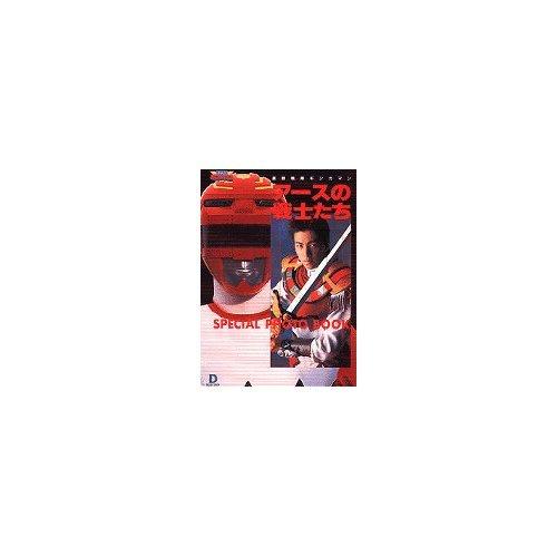星獣戦隊ギンガマン アースの戦士たち―SPECIAL PHOTO BOOK (Dセレクション)