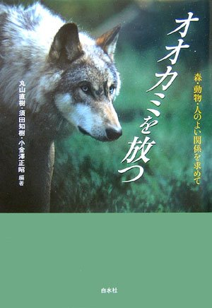オオカミを放つ―森・動物・人のよい関係を求めて