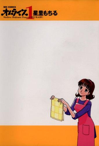 オムライス(1) (ビッグコミックス)