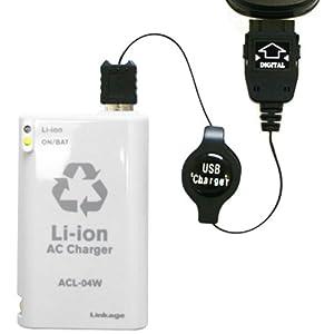 リチウム電池内蔵AC充電器 USB ACL-04W