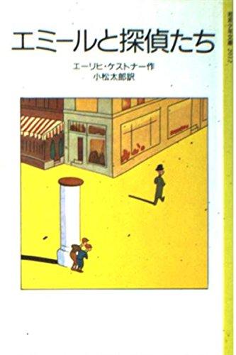 エミールと探偵たち (岩波少年文庫 (2012))の詳細を見る