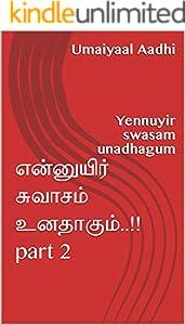 என்னுயிர் சுவாசம் உனதாகும்..!! part 2: Yennuyir swasam unadhagum (Tamil Edition)