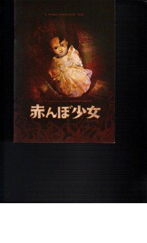 映画パンフレット 「赤んぼ少女」原作:楳図かずお 監督:山口雄大 出演:水沢奈子、斎藤工