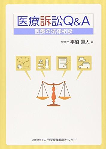 医療訴訟Q&A―医療の法律相談の詳細を見る