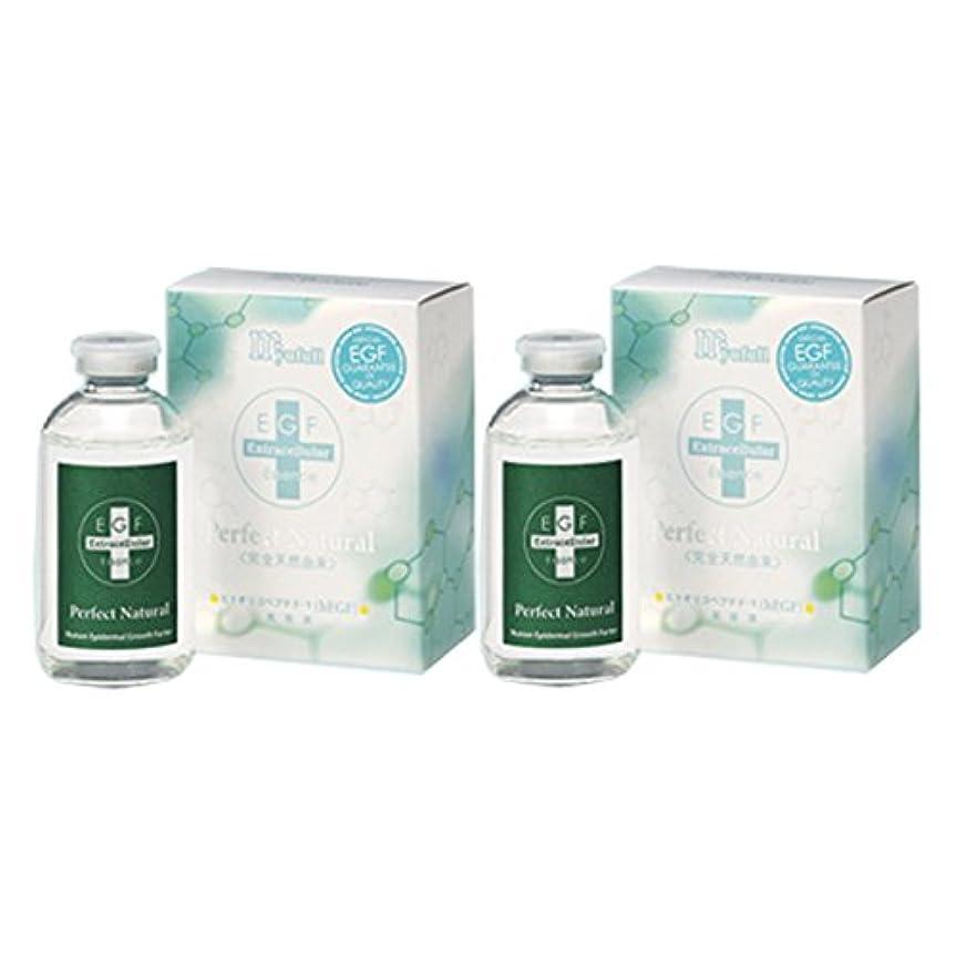 消毒するミルク国歌EGF配合美容液 エクストラエッセンス2個セット ミューフル Myufull