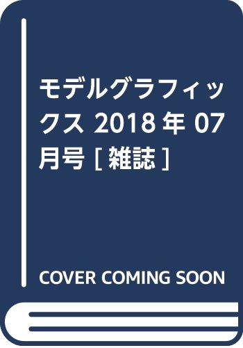 モデルグラフィックス 2018年 07 月号 [雑誌]
