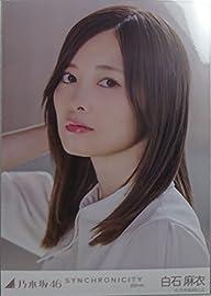 乃木坂46 2018年5月個別生写真5枚セット シンクロニシティ選抜ver. 白石麻衣