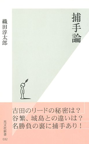 捕手論 (光文社新書)