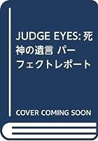 JUDGE EYES:死神の遺言 パーフェクトレポート