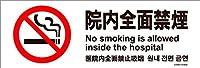 標識スクエア 「 院内全面禁煙 」 ヨコ・小【ステッカー シール】 190x65㎜ CFK6006 8枚組
