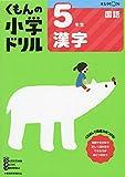5年生漢字 (くもんの小学ドリル 国語 漢字 5)