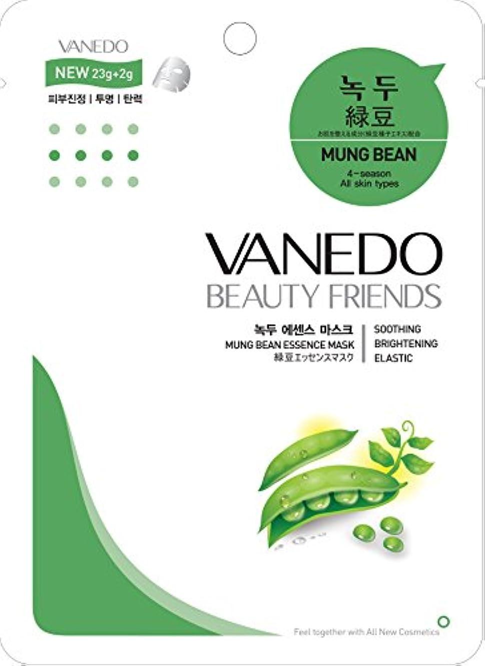 遠洋の修士号袋【VANEDO】バネド シートマスク 緑豆 10枚セット/エッセンス/保湿/フェイスマスク/フェイスパック/マスクパック/韓国コスメ [メール便]