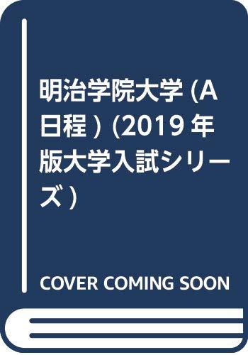 明治学院大学(A日程) (2019年版大学入試シリーズ)