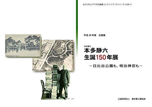 林学博士 本多静六 生誕150年展-日比谷公園も、明治神宮も- (みどりのiプラザ企画展コンテンツブックシリーズ)