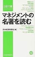 マネジメントの名著を読む (日経文庫)