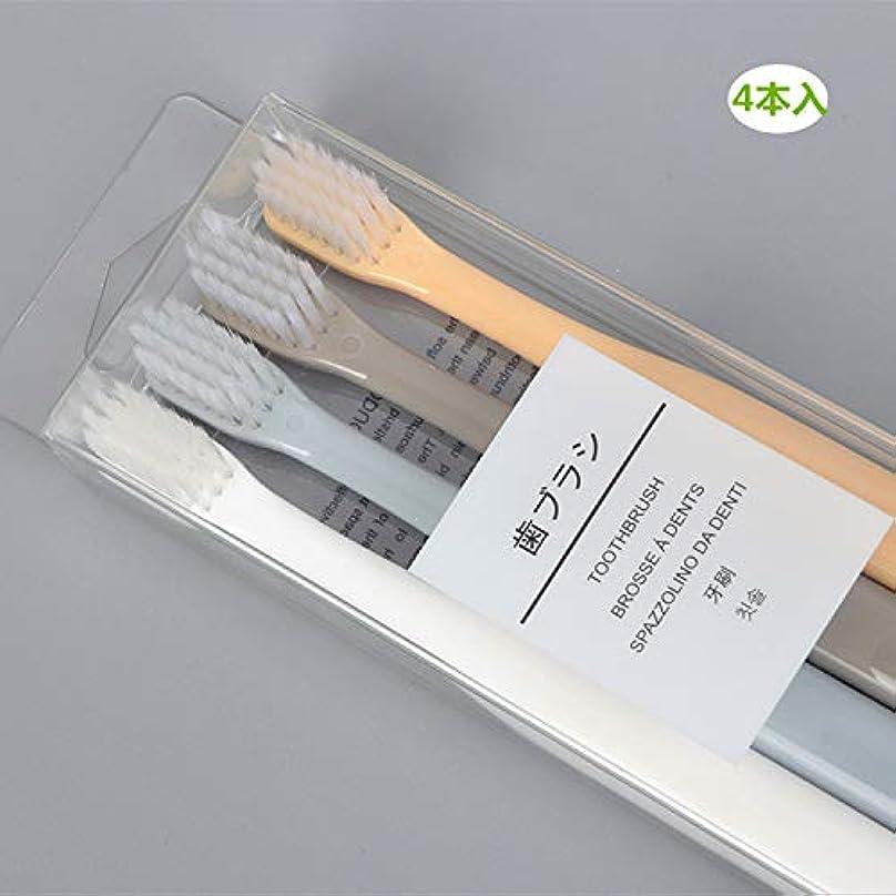 アプト匹敵します有用歯ブラシ 柔らかい 小型ヘッド 超コンパク クリスタルボックス 大人用 (4本セット)