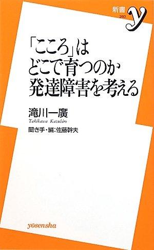 「こころ」はどこで育つのか 発達障害を考える (洋泉社新書y)の詳細を見る