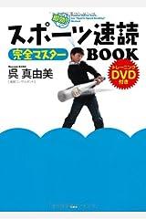 スポーツ速読完全マスターBOOK (DVD付き) 単行本