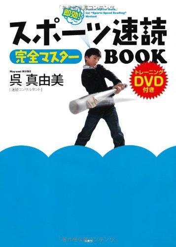 スポーツ速読完全マスターBOOK (DVD付き)の詳細を見る