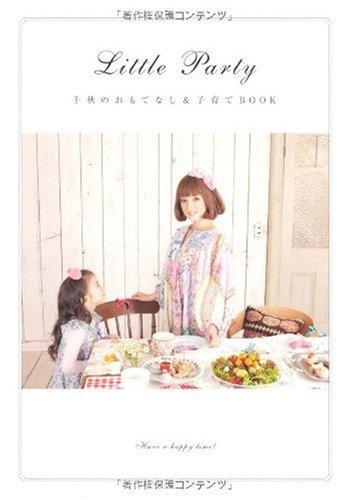 Little Party 千秋のおもてなし&子育てBOOKの詳細を見る