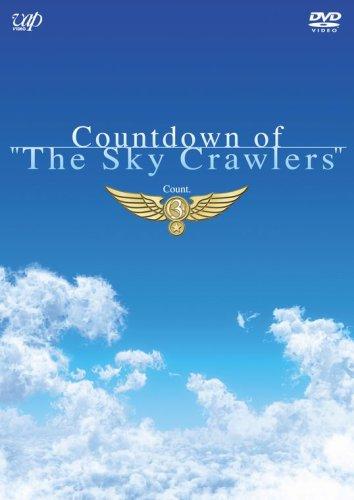 カウントダウン・オブ・「スカイ・クロラ」count.3 [DVD]の詳細を見る