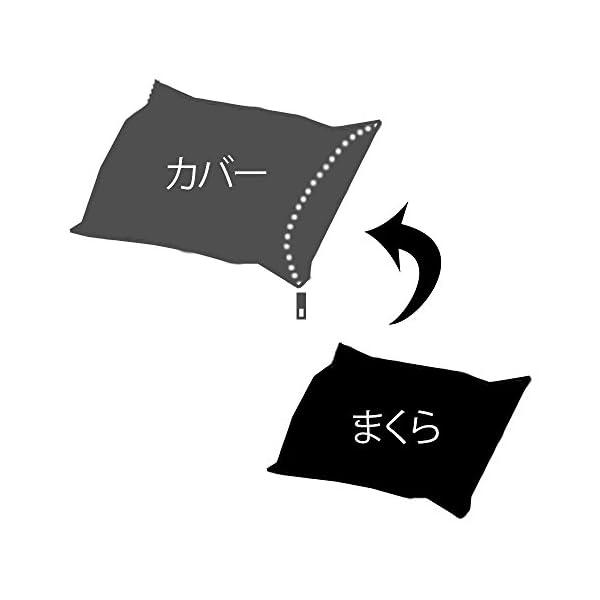 アイリスオーヤマ 枕カバー 43×63cm ネ...の紹介画像7