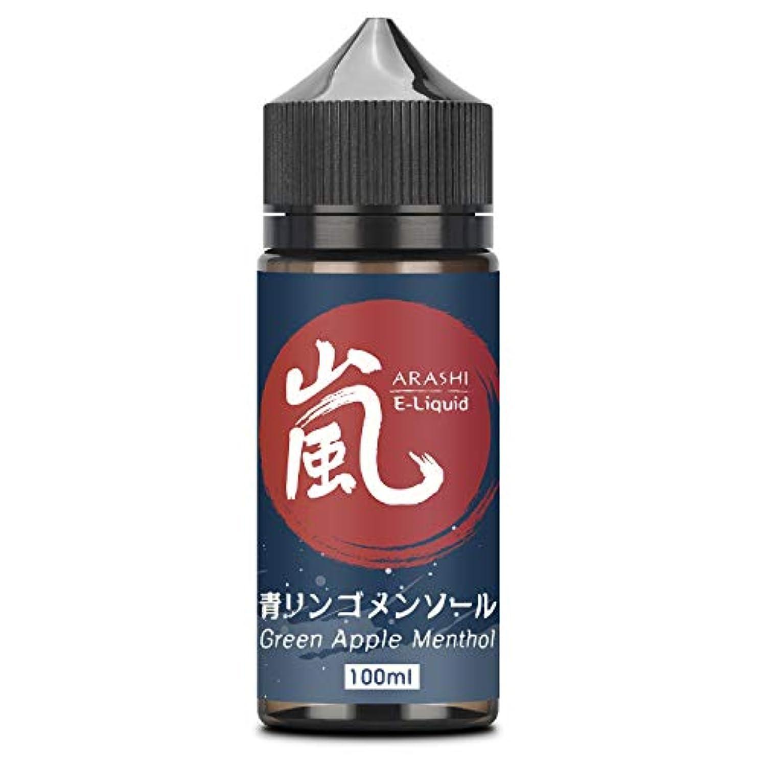 ミンチウールジレンマARASHI 電子タバコ リキッド グリーンアップル メンソール配合 大容量 100ml スーパーハードミントメンソール10ml付き VAPE プルームテック myblu E-Liquid