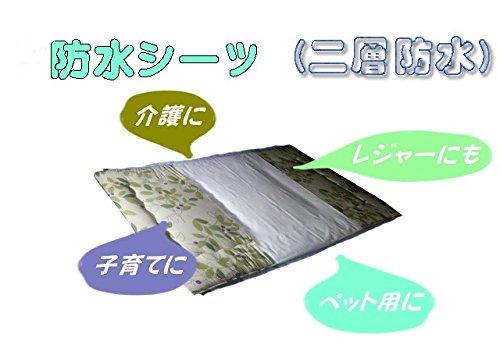 【介護】防水シーツ(二層防水) (サックス)...
