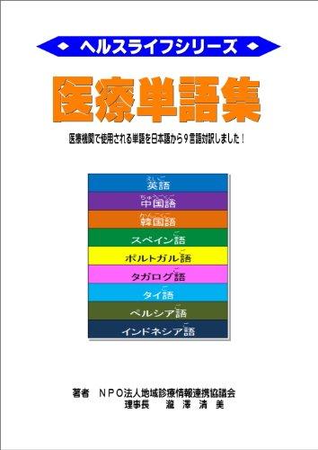 医療単語集 日本語⇒タガログ語版 『ヘルスライフシリーズ』