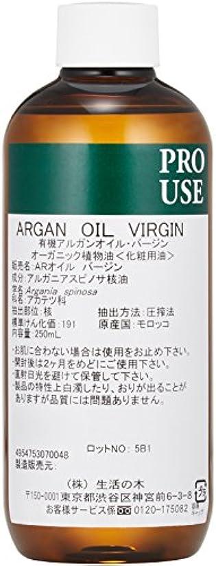 オーガニック田舎大混乱有機アルガンオイル バージン 250ml