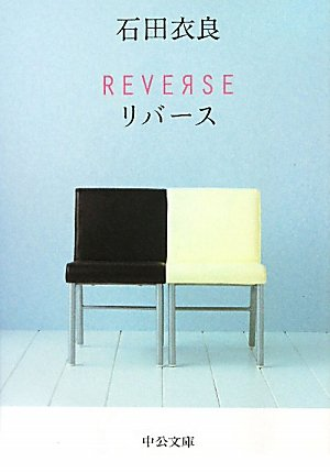 REVERSE―リバース