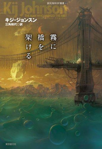 霧に橋を架ける (創元海外SF叢書)