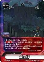 バディファイト S-UB-C04/0049 名無しの陰謀【上】