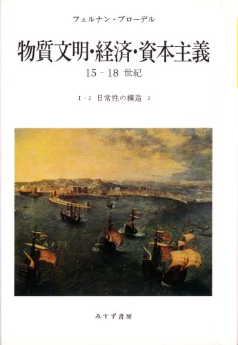 物質文明・経済・資本主義―15-18世紀 (I-2 日常性の構造2)