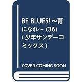BE BLUES!~青になれ~ (36) (少年サンデーコミックス)
