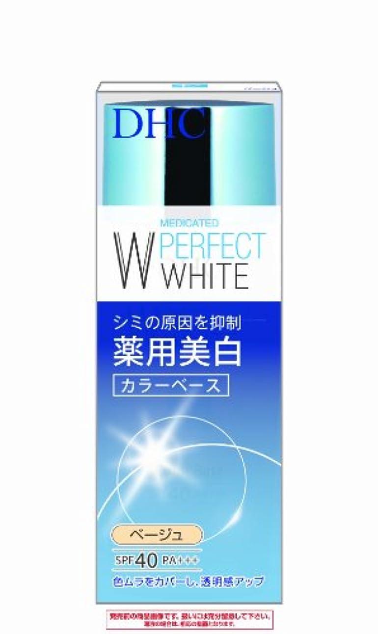 ポーク失態深いDHC薬用PWカラーベースベージュ30g