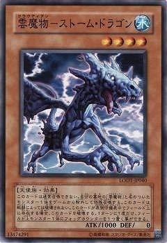 遊戯王/第5期/8弾/LODT-JP040 雲魔物-ストーム・ドラゴン