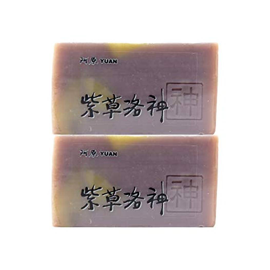 苦味アルバニーレバーユアン(YUAN) ハイビスカスソープ 100g (2個セット)