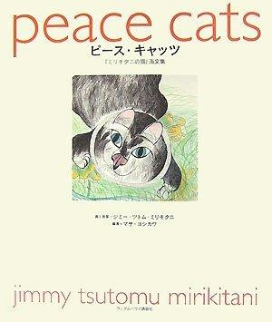 ピース・キャッツ 「ミリキタニの猫」画文集