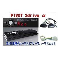 PIVOT 3-DRIVE α オートクルーズ付スロットルコントローラー車種別ハーネス・ブレーキハーネス付 TH-11A BR-6
