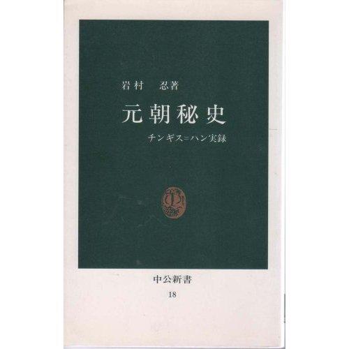 元朝秘史―チンギス・ハン実録 (中公新書 18)の詳細を見る