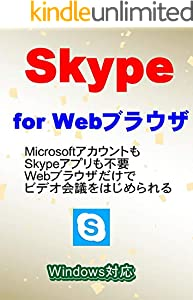Skype for Webブラウザ
